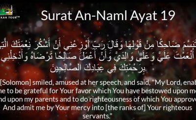 Surah Al Naml